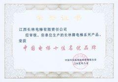 中国电梯十佳名优品牌