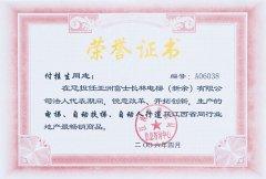 付桂生同志获得江西省同行业地产最畅销商品荣