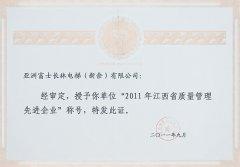 2011年江西省质量管理先进企业