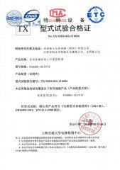 FGSS01-18.5YTJ一体机合格证