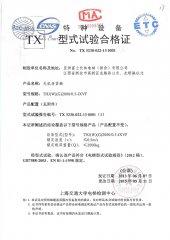 THJ(W)(G)2000无机房货梯合格证