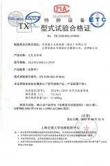 TKJ(W)1600-2.5-JXVF无机房客梯合格证