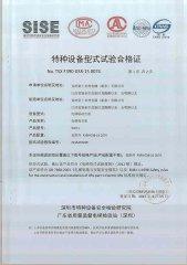 WTD1曳引机合格证