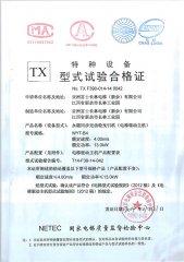 WYT-B4合格证