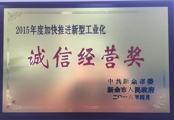 2015年诚信经营奖