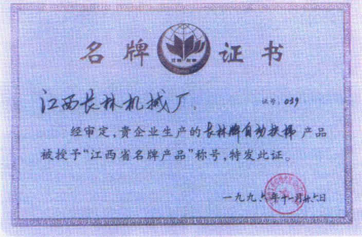 96年自动扶梯为江西省品牌产品
