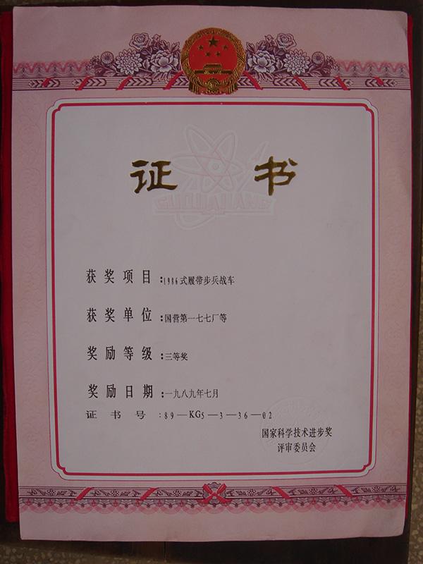 1989年7月国家科学技术进步奖