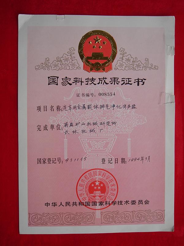 1994年国家科技成果证书