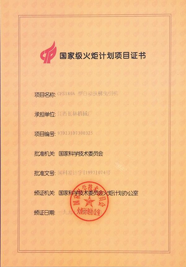 1997年火炬计划项目证书