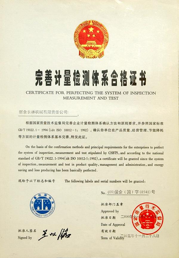 2000完善计量检测体系合格证书