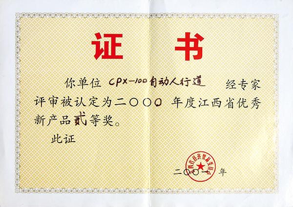 2001年优秀新产品奖