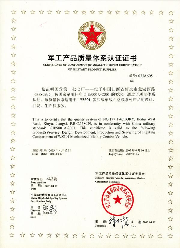 2003军工产品质量体系认证证书