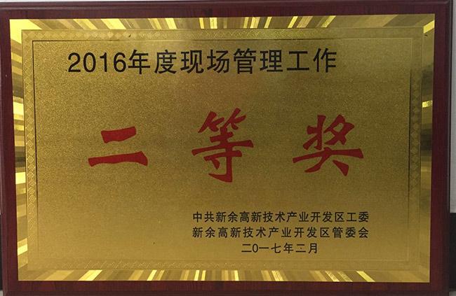 2016年现场管理二等奖