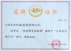 2003年省名牌产品证书