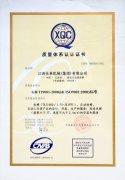 2003质量体系认证证书