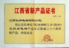 2004年无机房电梯新产品证书