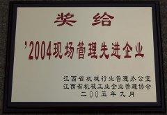 2004年现场管理先进企业