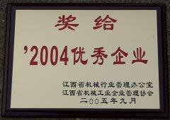 2004年优秀企业
