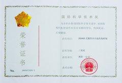 2005国防科学技术奖