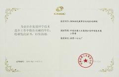 2005年科学技术奖