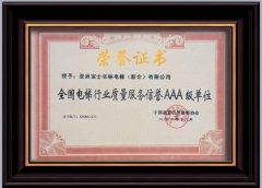 2006年全国电梯行业质量服务信誉AAA级单位