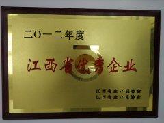 2012年江西省优秀企业称号