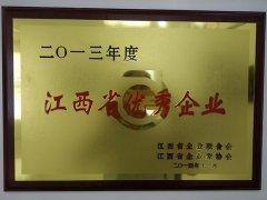 2013年江西省优秀企业称号