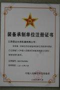 2009年装备承制单位注册证书