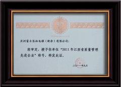 2011年质量管理先进企业