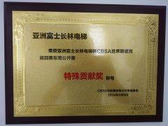 2014年CBSA世界斯诺克巡回赛东莞公开赛特殊贡献奖