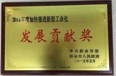 2014年发展贡献奖