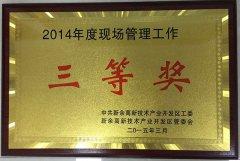 2014年现场管理三等奖