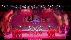 第四届职工运动会健身舞比赛