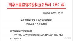 电梯新规6月1日实施,你关心的问题总局这样回复